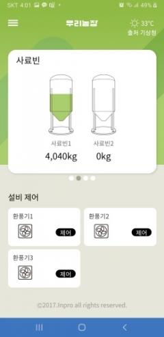 경주시, 축산 스마트팜 통합 제어기술 보급해 인기