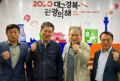 경북문화관광공사, 스포츠관광마케팅 성과 가시화