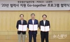 LG전자-포스코, 협력사 기술 지원 '맞손'