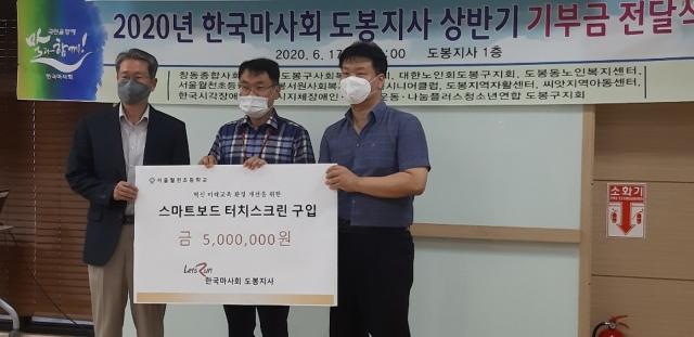 마사회 도봉지사, 서울월천초에 스마트보드 설치비 지원