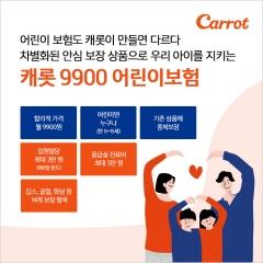 캐롯손보, 月9900원 미니 어린이보험 출시