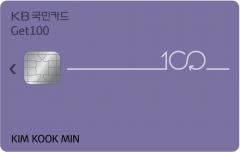 KB국민카드, 영세가맹점 수수료 없이 포인트로 대금 지급