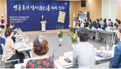 영등포구,  區 역사 다시 쓴다…區誌 자문위원회 출범