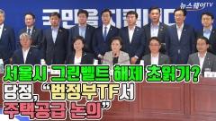 """[뉴스웨이TV]서울시 그린벨트 해제 초읽기?···당정 """"범정부TF서 주택공급 논의"""""""