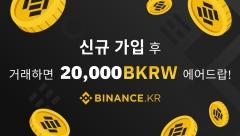 바이낸스KR, 신규 회원 대상 BKRW 에어드랍 제공
