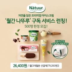 롯데제과, 나뚜루 구독 서비스 '월간 나뚜루' 론칭