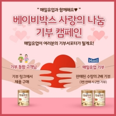 매일유업 앱솔루트, '베이비박스 사랑의 나눔 기부 캠페인' 펼쳐