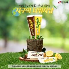 빙그레, '더위사냥' 환경부 캠페인 패키지 제품 출시