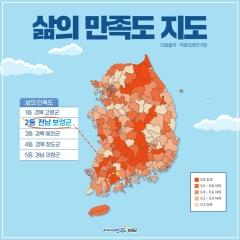 보성군, 대한민국 행복지도 '삶의 만족도' 부문 전국 2위