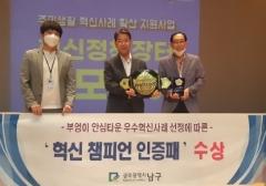 광주 남구 부엉이 안심타운, 정부 선정 '혁신 챔피언'