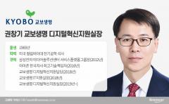 '신창재 디지털 특명' 수행하는 교보생명 권창기 전무