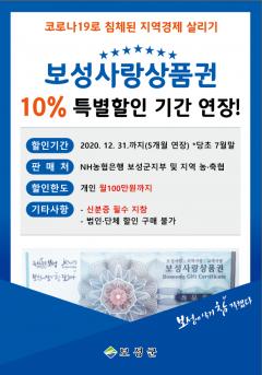 보성군, 보성사랑상품권 10% 특별할인판매 연말까지 연장