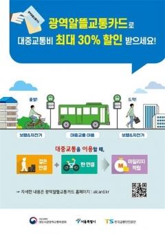 교통비 최대 30% 절감···서울시, '광역알뜰교통카드' 참여
