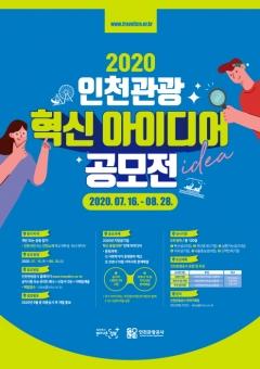 인천관광공사, '인천관광 혁신 아이디어 공모전' 개최