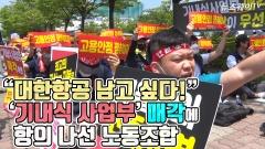 """[뉴스웨이TV]""""대한항공 남고 싶다!""""···기내식 사업부 매각에 항의 나선 노동조합"""