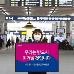SR, 중소기업·소상공인 매장 임대료 인하 연장