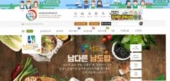 '남도장터', 소비자가 뽑은 올해 최고 브랜드 선정