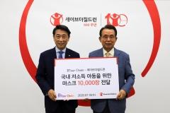 GG56, 저소득층 아동 위해 세이브더칠드런에 마스크 1만장 기부