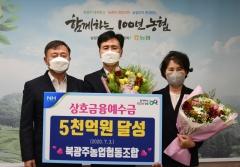 북광주농협, 상호금융 예수금 5천억 원 달성탑 수상