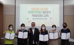 광주문화재단, '제3기 엄마랑 아이랑 문화기자단' 발대식