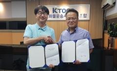 하이브랩-한국화물운송사업협동조합, 디지털자산 결제 시스템 개발 계약