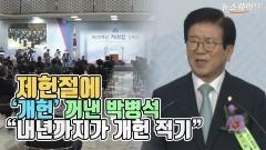 """제헌절에 '개헌' 꺼낸 박병석 """"내년까지가 개헌 적기"""""""