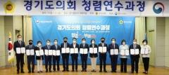 경기도의회, 국민권익위 청렴교육으로 새 출발