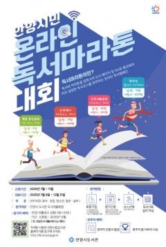 안양시, '온라인 독서마라톤 대회'개최…11월까지 신청받아