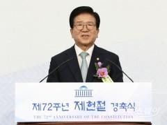 제72주년 제헌절 경축사 하는 박병석 국회의장