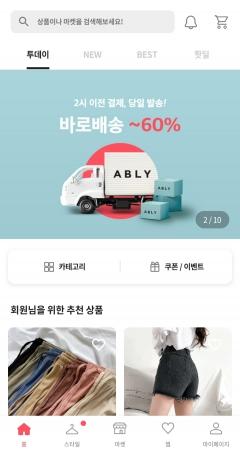 [단독]신세계 CVC 1호 투자기업은 패션 쇼핑앱 '에이블리'···30억 투자