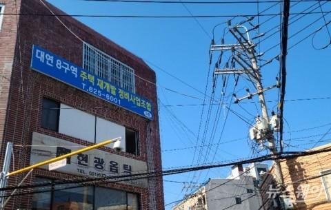 """""""컨소시엄 절대 반대""""…부산 대연8구역 현장설명회 무산"""