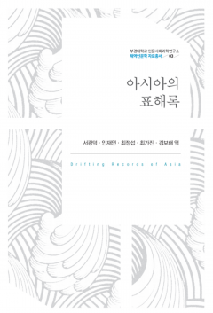 아시아문화원, '아시아의 표해록' '조선표류일기' 2권 발간