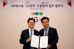 LG전자, LIG넥스원와 손잡고 軍드론 모터 개발