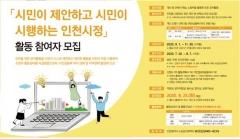 인천시, `시민이 제안·시행하는 인천시정` 참여자 모집