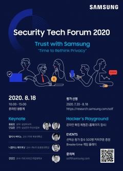 삼성전자, 내달 18일 '삼성보안기술포럼' 온라인으로 연다