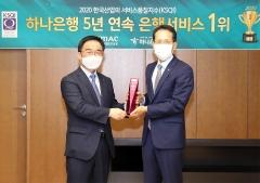 하나은행, 한국산업 서비스품질지수 5년 연속 1위 선정