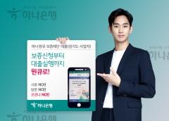 하나은행, 언택트 금융서비스 '하나원큐 보증재단 대출' 출시