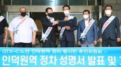 안양시, 'GTX-C노선 인덕원 정차 추진 범추위' 20일 성명서 발표