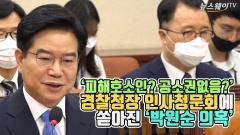 경찰청장 인사청문회에 쏟아진 '박원순 의혹'