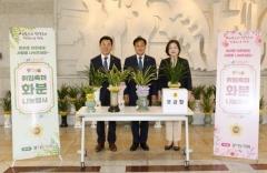 장현국 경기도의회 의장, 불우이웃 성금마련 '취임축하 화분나눔' 실시