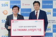 LG전자, 건강 취약계층에 '스타일러' 30대 기부