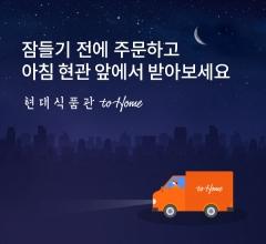 현대百, 식품 온라인몰 '현대식품관 투홈' 오픈···새벽배송 본격화