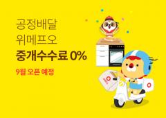 위메프오, 9월 '중개 수수료 0%' 정액제 프로그램 출시