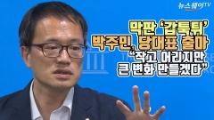 """막판 '갑툭튀' 박주민, 당대표 출마…""""작고 어리지만 큰 변화 만들겠다"""""""