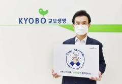 윤열현 교보생명 사장, '스테이 스트롱' 캠페인 참여