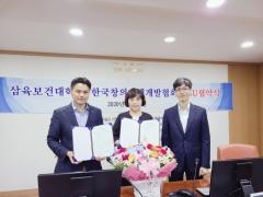 삼육보건대 아동보육과, 한국창의인재개발협회와 상호발전 업무협약 체결