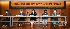 서울시장에 의한 위력 성폭력 의혹 사건 2차 기자회견