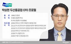 두산중공업 실세로 부상한 '재무통' 박상현