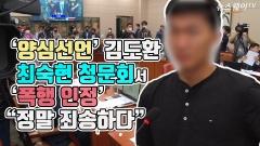 """'양심선언' 김도환, 최숙현 청문회서 '폭행 인정'…""""정말 죄송하다"""""""