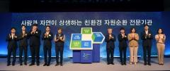수도권매립지관리공사, 창립 20주년 `필환경 자원순환 전문기관 비전` 선포